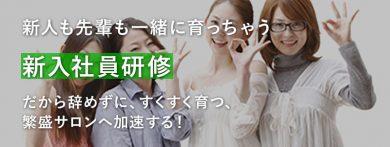 新入社員研修 ~先輩も一緒に成長するベストチャンス~