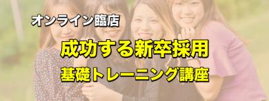 【オンライン臨店】成功する新卒採用・基礎トレーニング講座