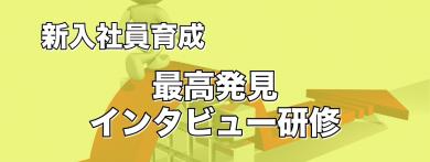 【新入社員育成】最高発見・インタビュー研修